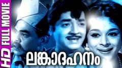 Malayalam Full Movie | Lankadahanam | Old Malayalam Super Hit Movie [HD]