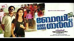 Bodyguard | Malayalam Super Hit Full Movie | Dileep Nayantara | Malayalam romantic comedy film