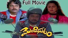 Mondighatam(Mondi Ghatam) Telugu Full Length Movie Chiranjeevi Radhika