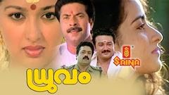 Kauravar [ 1992 ] MALAYALAM MOVIE