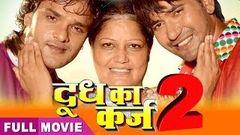Doodh Ka Karz 2 - Super Hit Full Bhojpuri Movie 2020 - Dinesh Lal, Khesari Lal - Bhojpuri Full Film