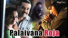 பாலைவன ரோஜா | Palaivana Roja | Tamil Dubbed Movie | Kavya Madhavan Sreenivasan Biju Menon