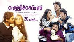 Vetri Selvan | Full Tamil Movie Online