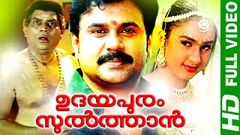 Kallu Kondoru Pennu 1998:Full Malayalam Movie