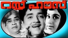 Rest house | Malayalam Full Movie | Prem Nazir Sheela