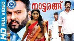 New Malayalam Full Movie 2014 - Nattarangu - New Malayalam Full Movies 2014 | Full Movie HD
