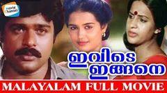 Watch A Super Hit malayalam Movie | Ivide Ingane Malayalam Full Movie | Evergreen Malayalam Movie