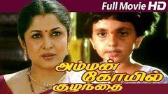Tamil Full Movie   Amman Koil Kulandhai   Full Length Movie   Ft Ramya Krishnan