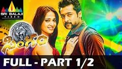 Singam Yamudu 2 Full Movie Surya Hansika Anushka Part 1 2 1080p With English Subtitles
