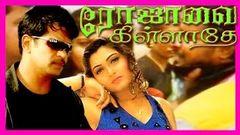 Jallad (Rojavai Killathe) Full Hindi Dubbed Movie | Arjun Kushboo Tiger Prabhakar