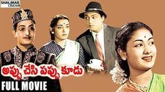 Appu Chesi Pappu Koodu Telugu Full Length Movie NTR Savitri Jamuna SVR